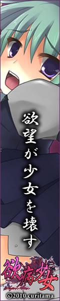 欲病少女 -yokubyo-syojyo-